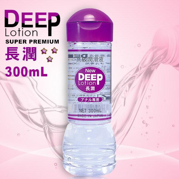 日本原裝進口NPG.NEW DEEP 長潤 アナル 肛交専用長效型潤滑液(300ml) 情趣用品