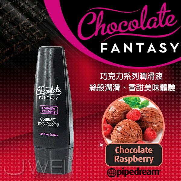 美國進口PIPEDREAM.夢幻巧克力人體奶油系列Chocolate Raspberry 巧克力覆盆子(37ml)