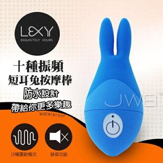 LEXY.GINA吉娜 10段變頻靜音防水無線按摩器 調情震動棒 情趣用品