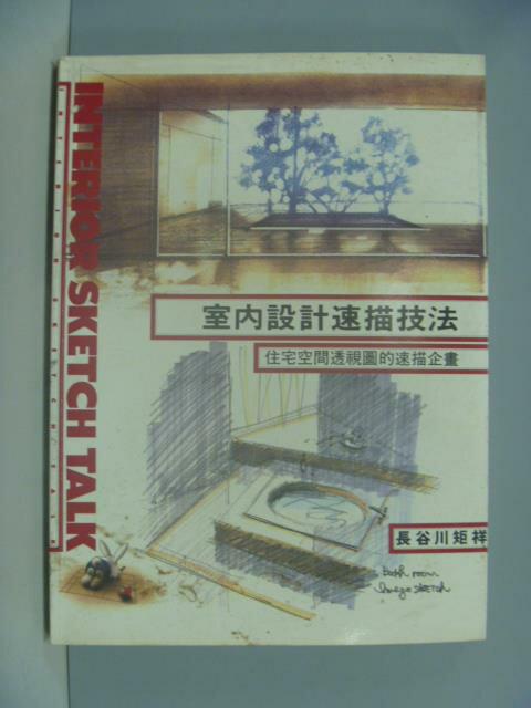 【書寶二手書T2/建築_ZAP】室內設計速描技法_長谷川矩祥