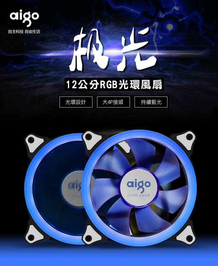 【迪特軍3C】aigo 極光 LED 散熱風扇 12CM 藍極光 大4P接頭 持續藍光 電腦風扇