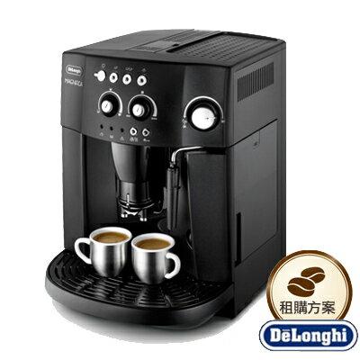 【咖啡機租購方案】||【Delonghi】Magnifica ESAM4000幸福型全自動咖啡機