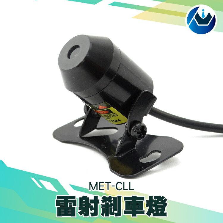 《頭家工具》雷射剎車燈_防追撞尾燈 免改裝 接線快速 危險警示燈 MET-CLL