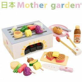 ~淘氣寶寶~ 11月初~~ Mother Garden~野草莓BBQ炭火燒烤組   家家酒