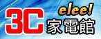 億禮3C家電