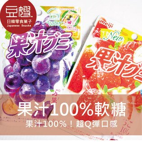 【豆嫂】日本零食明治100%水果軟糖(蜜柑葡萄草莓)★滿$499宅配免運中★