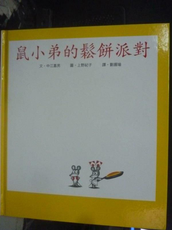 【書寶二手書T6/少年童書_WDK】鼠小弟的鬆餅派對_中江嘉男