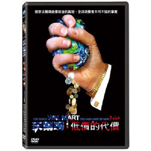 沃爾瑪:低價的代價DVD