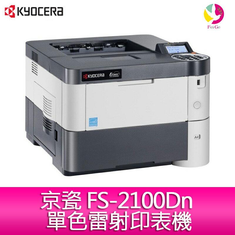 下單現折300元 京瓷 KYOCERA FS~2100Dn 單色雷射印表機 內建雙面列印器