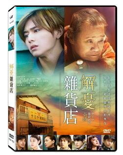 解憂雜貨店DVD(山田涼介村上虹郎成海璃子)