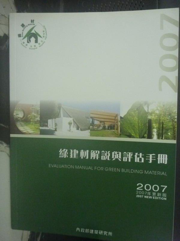 【書寶二手書T5/建築_YCJ】綠建材解說與評估手冊2007年更新版_內政部研究所