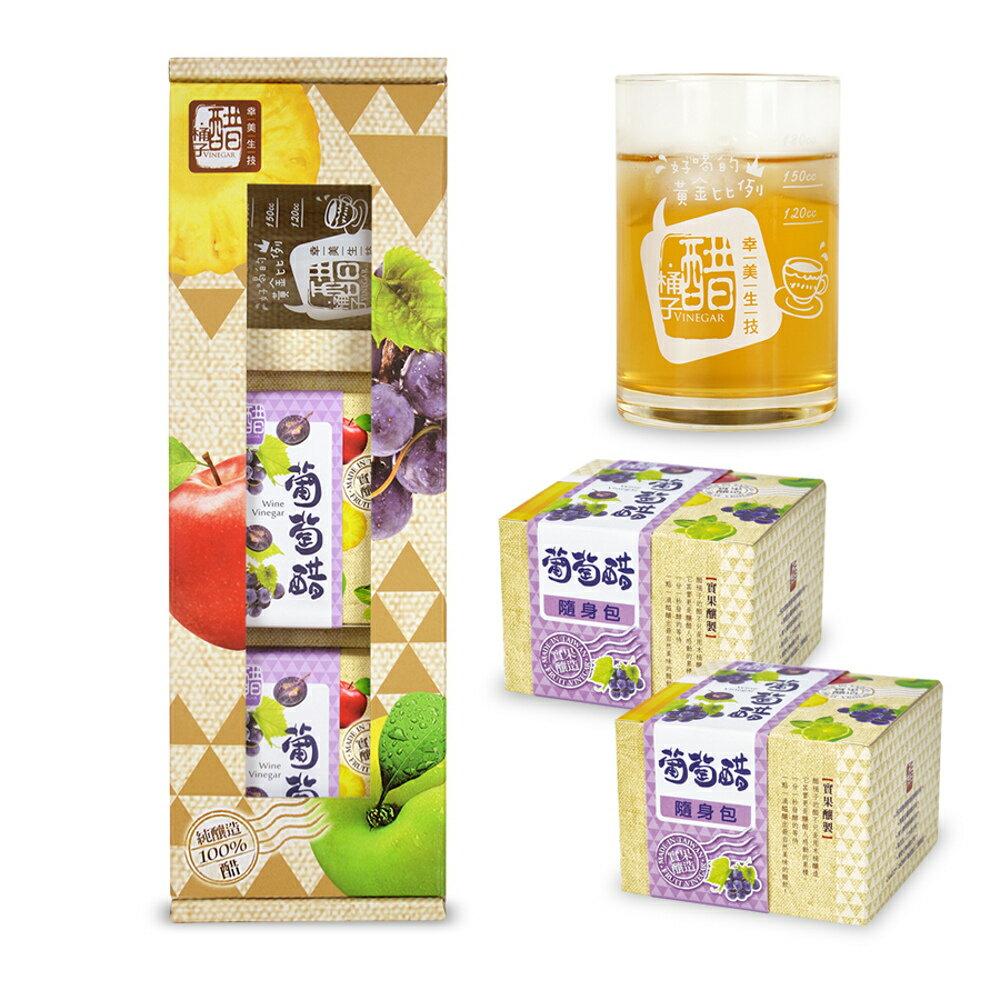【醋桶子】果醋獨享3入禮盒組 大組數免運 內含玻璃杯x1+隨身包2盒 種類可任搭 7種口味任選 1