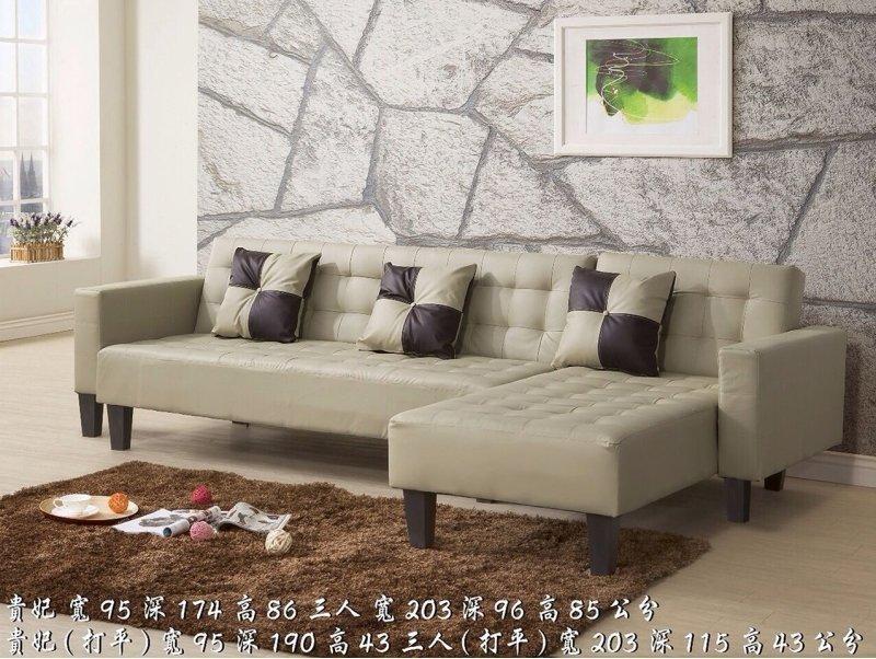 !!新生活家具!! 皮沙發 沙發床 L型沙發床 卡其色 變形金剛 非 H&D ikea 宜家