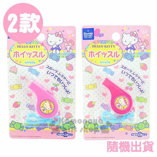 〔小禮堂〕Hello Kitty 哨子玩具《2款.隨機出貨.粉/桃.坐姿》適合3歲以上孩童