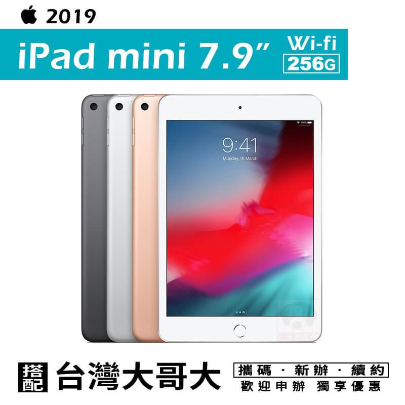 Apple iPad Mini 2019 256G WIFI 攜碼台灣大哥大4G上網月租方案 免運費