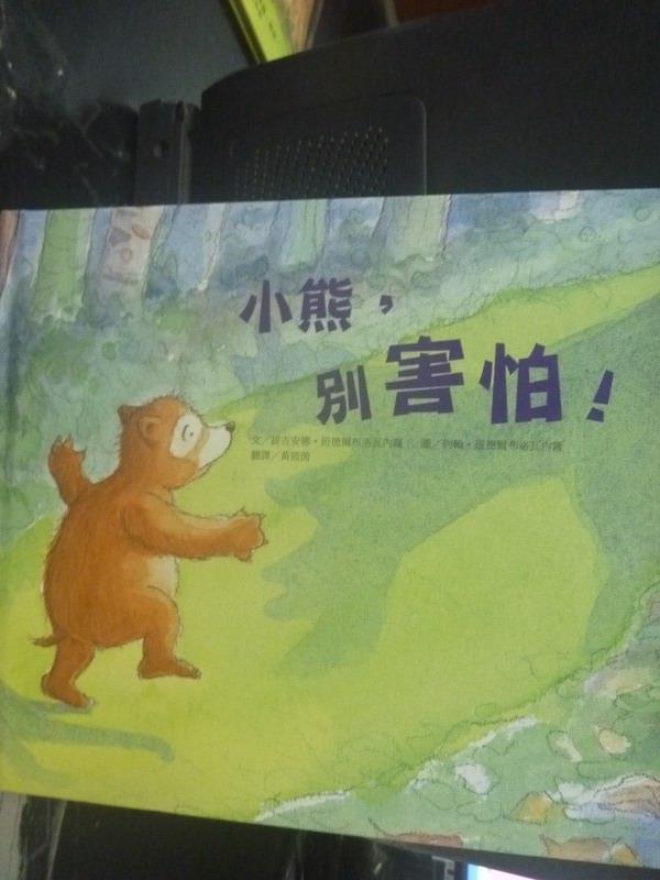 【書寶二手書T6/少年童書_WEG】小熊,別害怕!_班德爾布洛瓦內羅