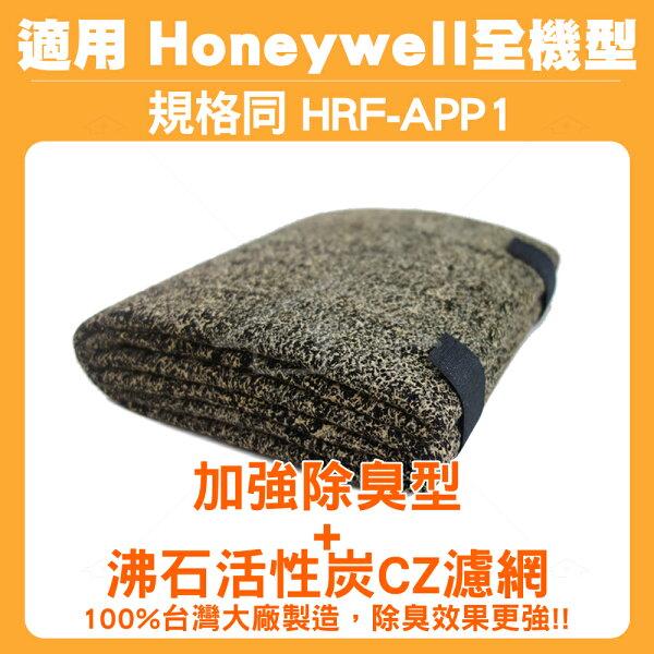 CZ沸石活性碳濾網(規格同app1)適用Honeywell空氣清淨機全機型濾網120cm*40cm