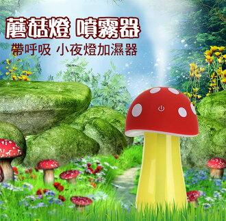 創意萌可愛 蘑菇燈 迷你加濕器 創意噴霧器 帶呼吸小夜燈 USB大容量迷你辦公室家用車載 空氣淨化器 小型桌面加濕器