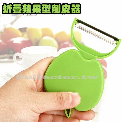 【N14090201】可折疊蘋果造型水果削皮器 刨皮器 去皮刀水果刨刀