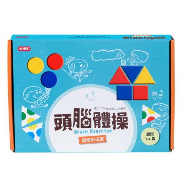 【小康軒多元學習教具】頭腦體操寶盒(3~4歲) 認知小玩家 6900000078