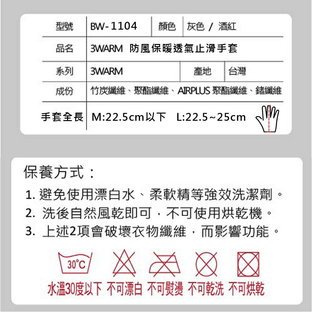 VITAL 3WARM 防風保暖透氣止滑手套(一雙入)【VITAL SALVEO】 4