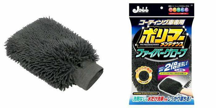 權世界@汽車用品 日本進口 Prostaff Jabb 車身清洗清潔 超細纖維洗車手套 P125