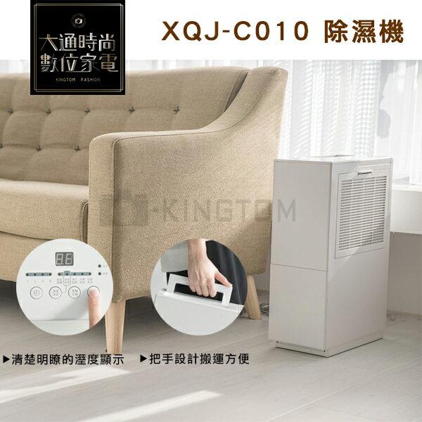 ±0正負零XQJ-C010除濕機日本正負零公司貨5種除溼模式