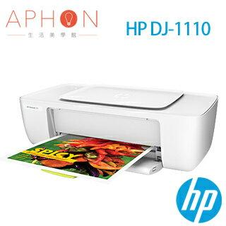 【Aphon生活美學館】HP 惠普 DeskJet 1110 印表機 (F5S20A) DJ1110