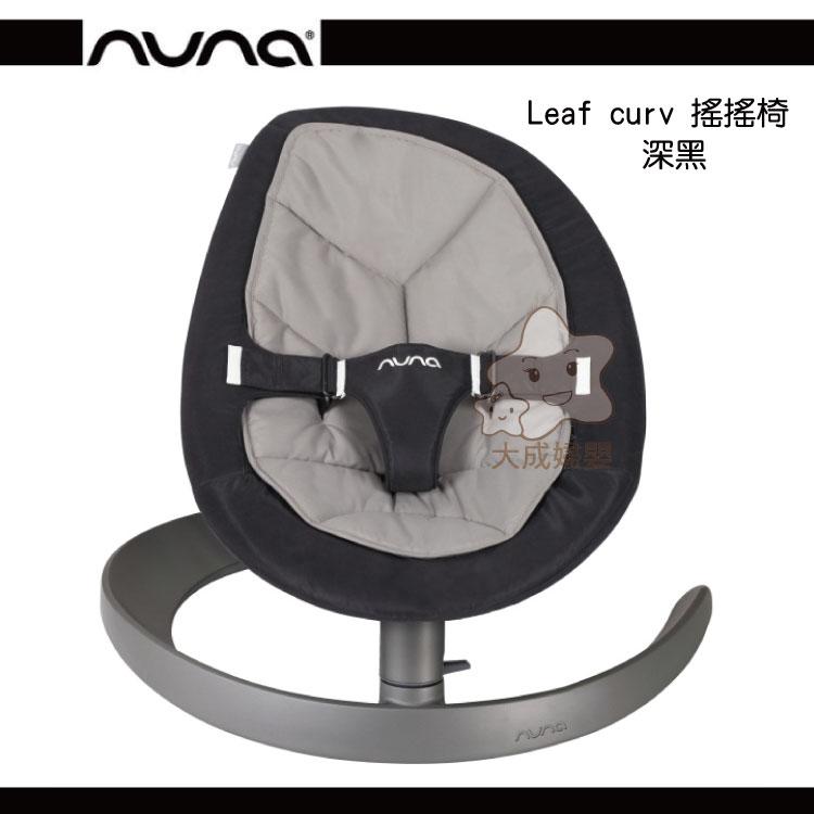 【大成婦嬰 】限時超值優惠組Nuna Leaf curv 搖搖椅 (SE-03) 5色可選 免插電免電池 全新品 公司貨 7