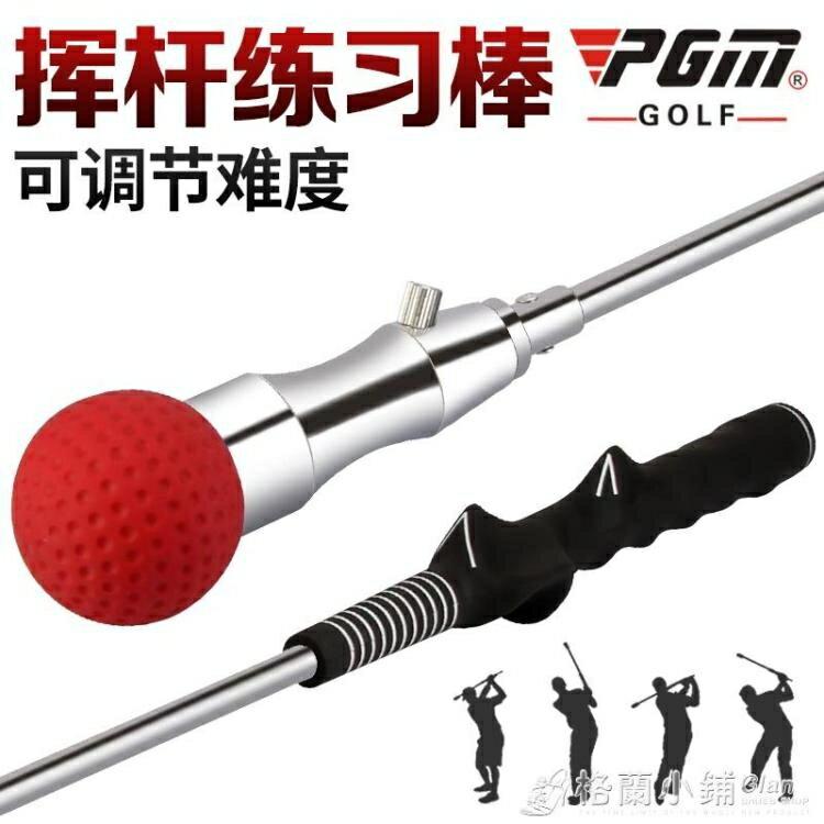 高爾夫訓練器  升級版!高爾夫揮桿訓練器 可調節難度 揮桿棒 初學練習用品【全館免運 限時鉅惠】