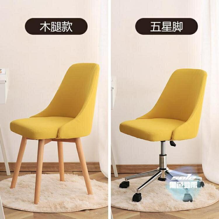 椅子靠背學生學習電腦椅家用寫字書桌椅轉椅臥室舒適辦公簡約凳子【全館免運 限時鉅惠】
