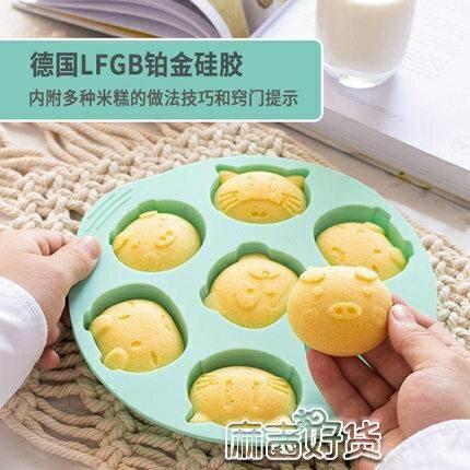 烘焙工具硅膠米糕模具卡通發糕蛋糕兒童兒童寶寶輔食可蒸模糕【全館免運 限時鉅惠】