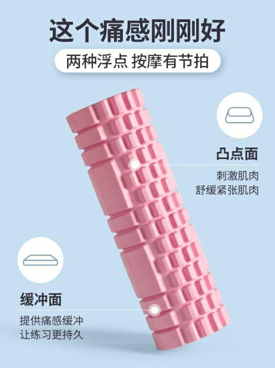 泡沫軸肌肉放鬆器滾筒按摩滾軸健身狼牙棒泡沫瑜伽柱瑯琊滾輪 LX【全館免運 限時鉅惠】