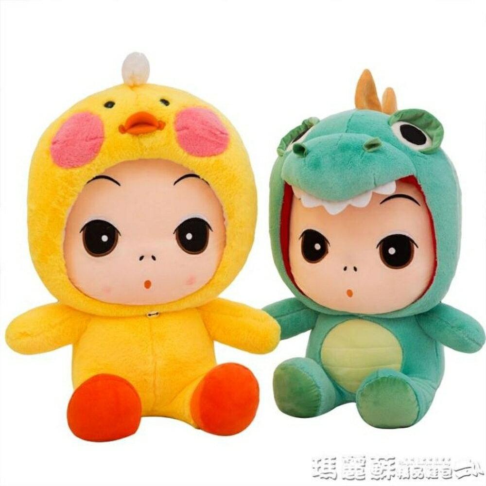 毛絨玩具布娃娃毛絨玩具可愛變身公仔抱枕兒童玩偶韓國搞怪萌抖音女孩禮物MKS 瑪麗蘇