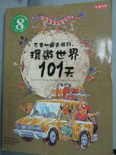 【書寶二手書T1/少年童書_XEB】不帶地圖去旅行,環遊世界101天_張琪惠,ParkYo