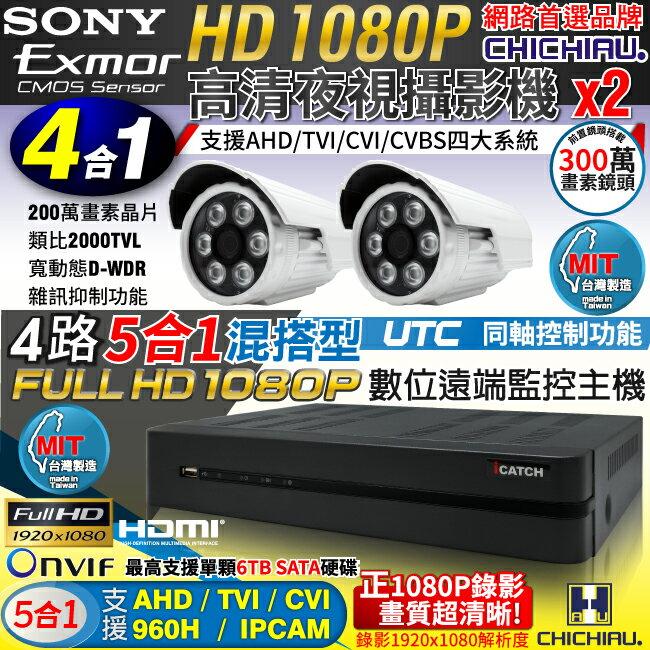 【CHICHIAU】4路AHD 正1080P台製iCATCH 高清遠端監控錄影主機 含10