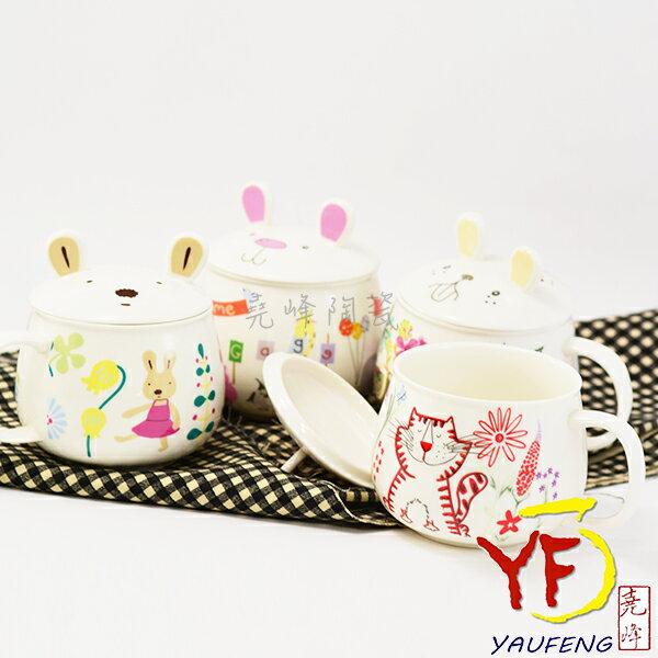 ★堯峰陶瓷★馬克杯專家 Yaufeng精選 實用與可愛-鼓型動物兔耳蓋杯-兔、牛、象、虎