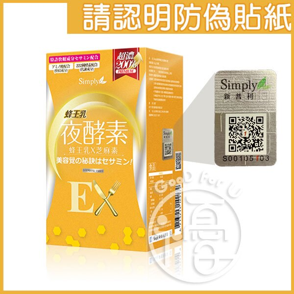 Simply 新普利蜂王乳夜酵素EX-30錠/盒【i -優】