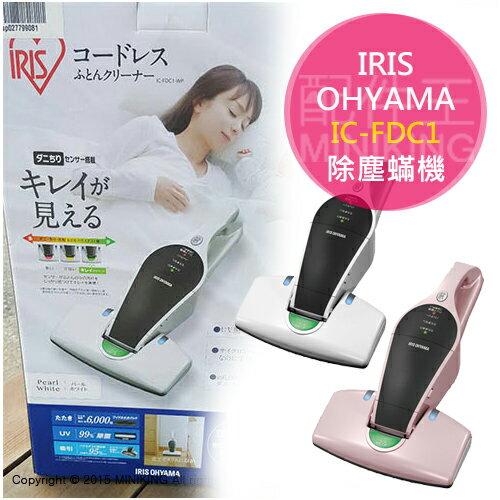 【配件王】免運公司貨 一年保 IRIS OHYAMA IC-FDC1 手持 無線 吸塵器 除塵蟎機 充電式 棉被 殺菌