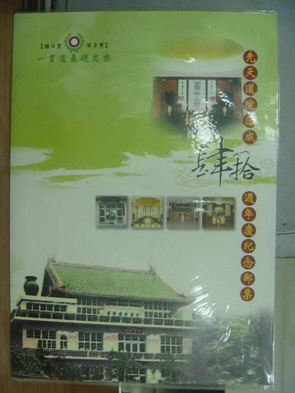 【書寶二手書T7/收藏_QEL】先天道院落成肆拾週年慶紀念郵票_一貫道