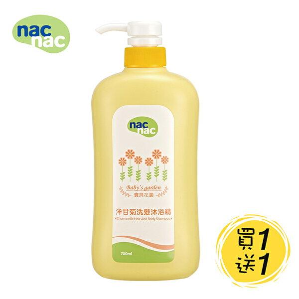 《買一送一》nac nac 洋甘菊洗髮沐浴精700ml(好窩生活節) 0