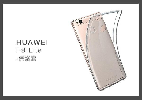 HUAWEI華為P9Lite清水套手機保護套(密封袋裝)