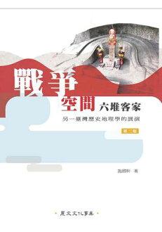 戰爭、空間、六堆客家:另一臺灣歷史地理學的展演(第2版)