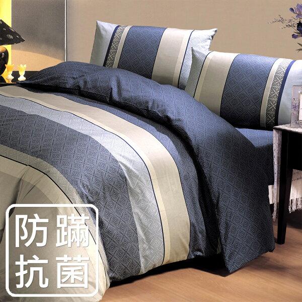 [訂製賣場]8x7加大薄被套+6x6.2加大床包組防蹣抗菌奧德賽藍美國棉授權品牌[鴻宇]台灣製1819