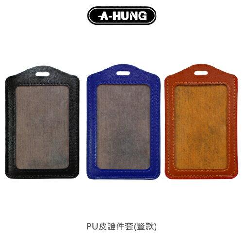 【A-HUNG】PU皮證件套(豎款)卡片套工作證套證件卡套信用卡套銀行卡套證件帶套悠遊卡套