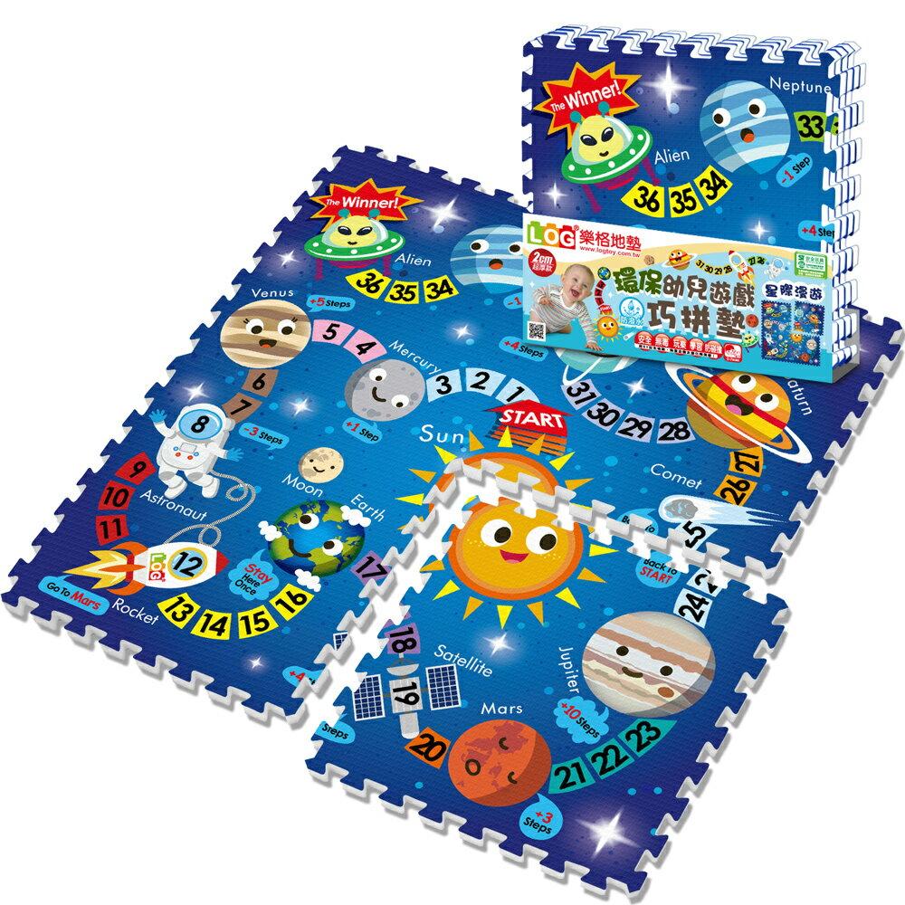 LOG樂格 環保幼兒遊戲巧拼墊-星際漫遊 (60X60cmX厚2cmX4片) 地墊/遊戲墊/爬行墊/巧拼墊