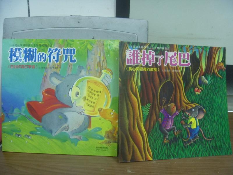 【書寶二手書T8/少年童書_QEL】模糊的符咒_誰掉了尾巴_2本合售
