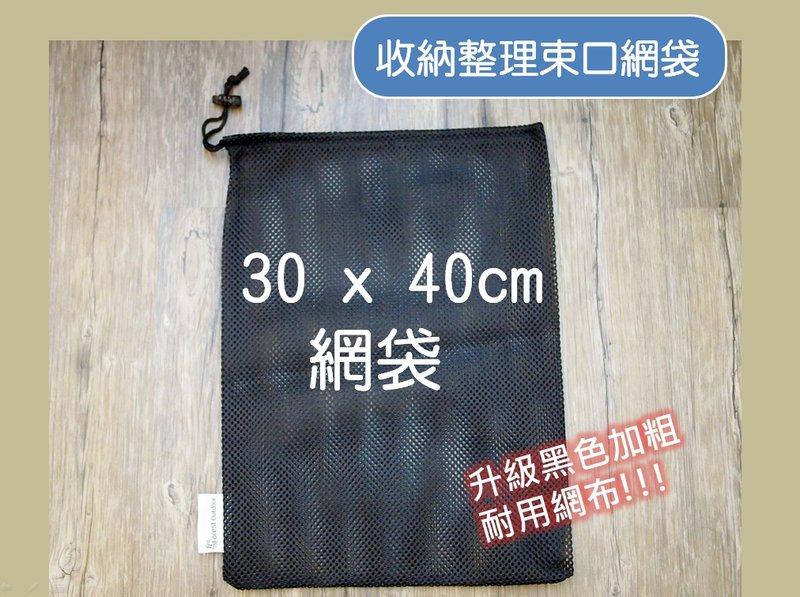 【【蘋果戶外】】Forest Outdoor 30x40cm (黑色) 尼龍網布束口袋 收納網袋