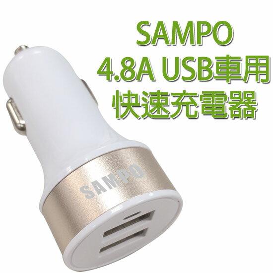 【4.8A、DQ-U1502CL】SAMPO 聲寶 雙USB車用充電器/車充/車上快速充電/轉換器/手機/平板電腦