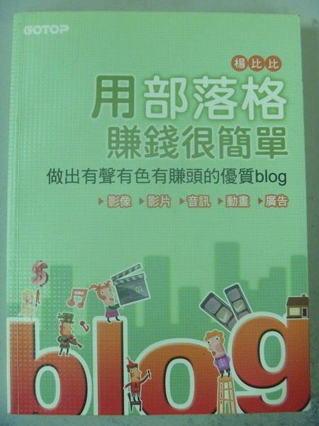 【書寶二手書T6/網路_XAA】用部落格賺錢很簡單_楊比比
